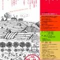 2010 イベントパンフA4表