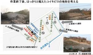 図3 コイキビロ 全体の地形がはっきと分かった状態