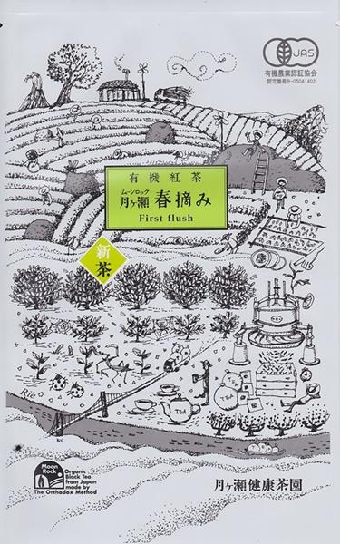 【新茶】 有機紅茶 月ヶ瀬春摘み(フレッシュタイプ)