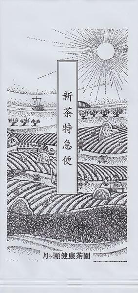 【新茶】新茶特急便