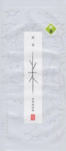 8107【新茶】自然栽培煎茶(白)