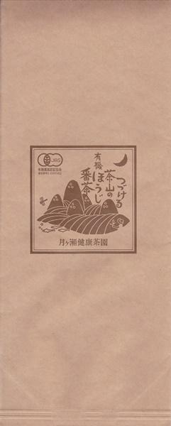 つづける茶山の有機ほうじ番茶(卸専用)