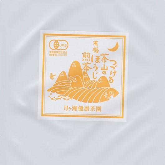 つづける茶山の有機ほうじ煎茶(卸専用)