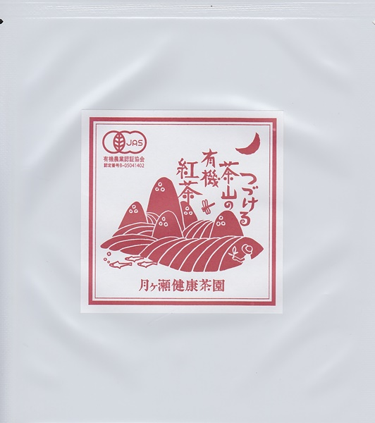 つづける茶山の有機紅茶(卸専用)