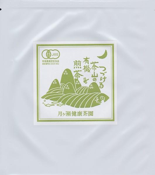 つづける茶山の有機煎茶(卸専用)