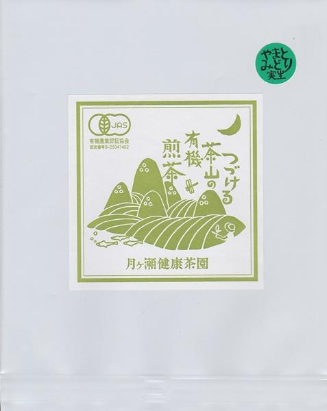 【限定販売】つづける茶山の有機煎茶 やまとみどり実生
