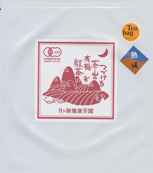 【限定販売】熟成 つづける茶山の有機紅茶ティーバッグ ※終了