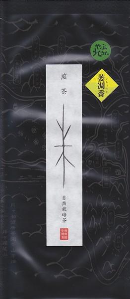 自然栽培 煎茶 やぶきた 萎凋香(宮山)