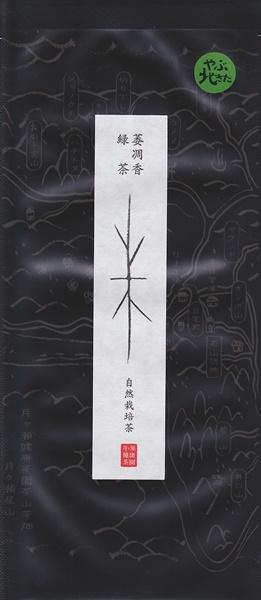 自然栽培 萎凋香緑茶 やぶきた(2020年産)